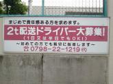 金田運輸(株)