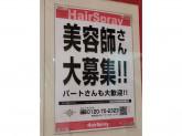 Hair Spray (ヘアスプレー)津田沼店