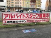 マルハン 上小田井駅前店