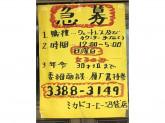 ミカドコーヒー 中野沼袋店