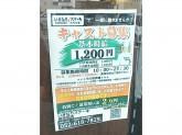 いきなりステーキ 桶狭間店