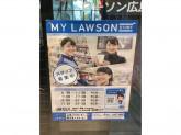 ローソン 広島バスセンター店