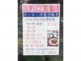 プシューケ 千代田本店