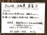 アンジュ 新宿サブナード店