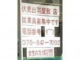 ファミリーマート 伏見出羽屋敷店