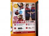 タイトーステーション 広島紙屋町店