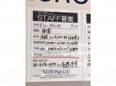 Dr.stretch(ドクターストレッチ) 新宿サブナード店