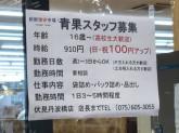 新鮮激安市場 伏見丹波橋店