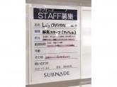 Lois CRAYON(ロイスクレヨン) 新宿サブナード店