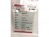 芳進堂 ラムラ店