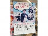 ファミリーマート 天王寺駅北口店