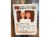 濵かつ イオン千葉ニュータウン店