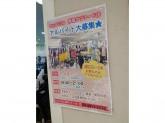 Bay-B Club(ベイビークラブ) 新宿サブナード店