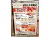 cocotto(ここっと) 松山店