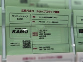 サッカーショップKAMO 広島パルコ店