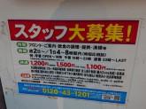 カラ館レディース 歌舞伎町店