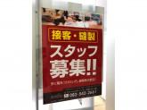 リフォームブティック 広島パルコ店