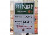 吉野家 河内小阪駅前店