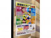 ドン・キホーテ ピカソ目黒駅前店