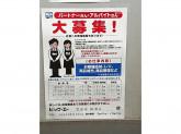 Big-A(ビッグ・エー) 世田谷祖師谷店