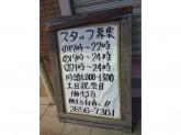 長興屋(ちょうこうや) 竹の塚店