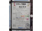 神田染谷 シャポー小岩店