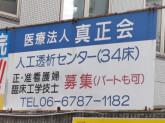 小阪イナバ診療所