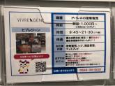 VIVRE GENE(ビブレジーン) イオンモール常滑店