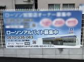 ローソン 中延駅前店