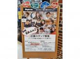 ライトオン 高島平東急ストア店