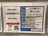 SHOO・LA・RUE(シューラルー) イオンモール常滑店