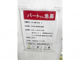 茶の一茶 イオン鎌ケ谷店