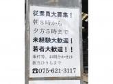 (株)金本鉄筋工業
