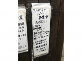 小鉄屋 成増店