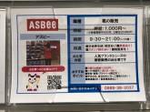 ASBee(アスビー) イオンモール常滑店