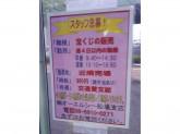 東大阪イオンチャンスセンター