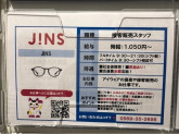 JINS イオンモール常滑店