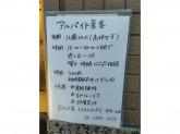地鶏専門おちば屋 HANARE(ハナレ) 蛍池店