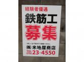(株)米地屋商店