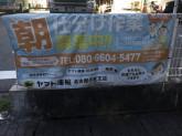 ヤマト運輸 名東極楽センター