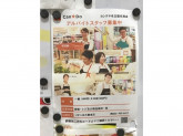Can Do(キャンドゥ) ヨシヅヤ名古屋名西店