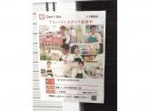Can Do(キャンドゥ) 十三駅前店