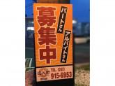 にぎりの徳兵衛 黒川店