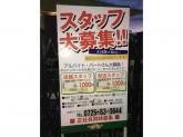 ジャングルジャングル 貝塚店