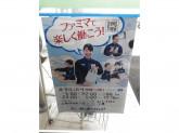 ファミリーマート 札幌大谷地西1丁目店