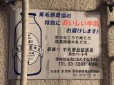 雪印メグミルク 石黒牛乳店