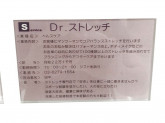 Dr.stretch(ドクターストレッチ) アリオ八尾店