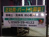 レンテック大敬株式会社 豊田営業所