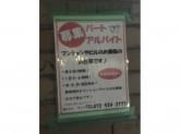 株式会社コスモハウジング(エステート志紀)