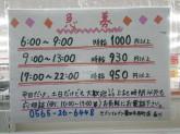 セブン-イレブン 豊田市寿町店